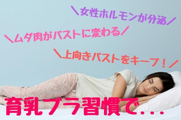 sleeping_bra_ikunyubura