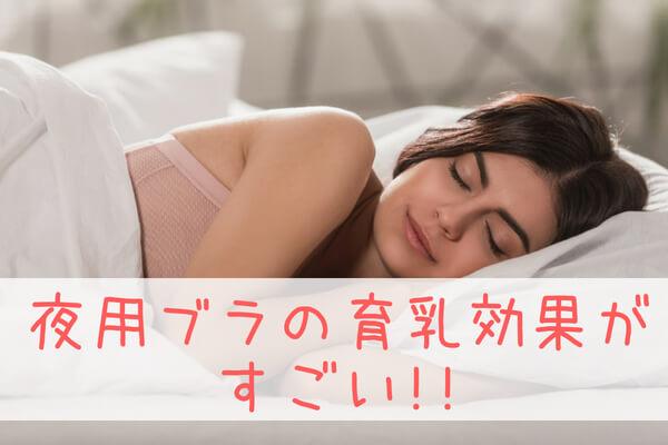 夜用ブラの育乳効果