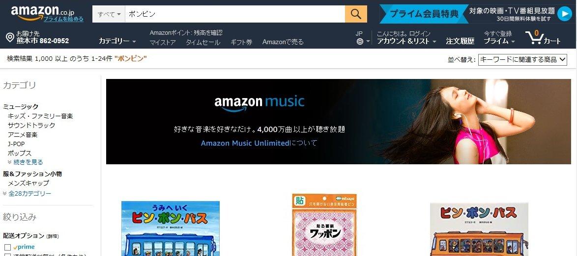 ポンピン Amazon