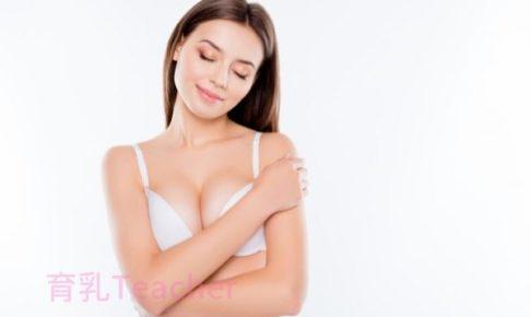 育乳の方法